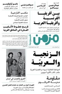 This article first appeared in print in Muzmin, an Arab edition of the Chronic (July 2015).